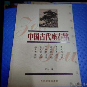 中国传统文化经典文库:中国古代作右铭