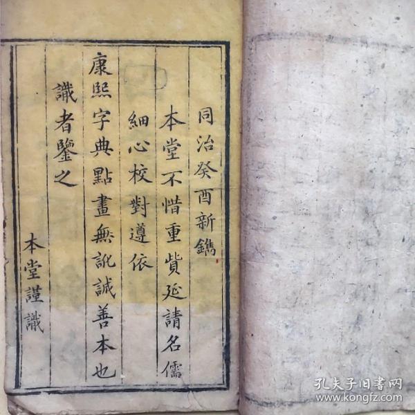 漱芳园铜板四书章句