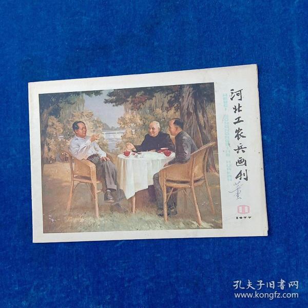 河北工农兵画刊(1977年11)