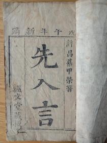 《先人言》,儒家经典,为人处世规范。清朝嘉庆年木刻板,一册一套全。 规格24.3*14cm