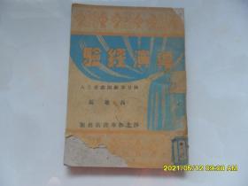 民国边区版本:导演经验——陕甘宁戏剧丛书之八(红色收藏)仅印3000册