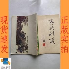 文艺研究 1984 1