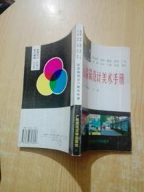 版面编辑设计美术手册