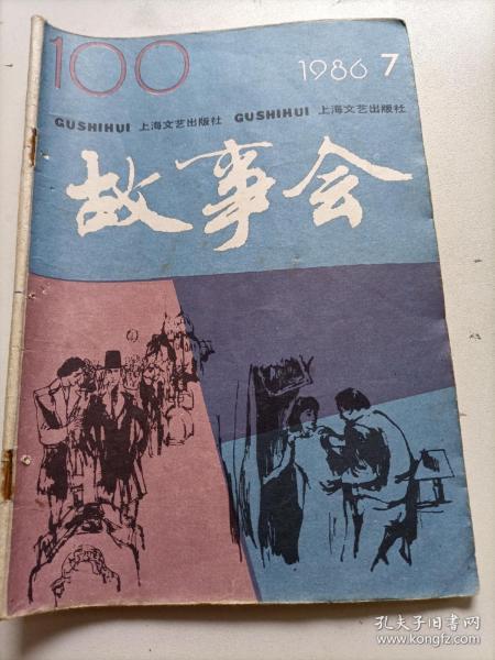 故事会1986/07(总100)