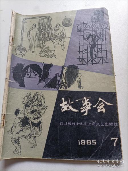 故事会1985/07