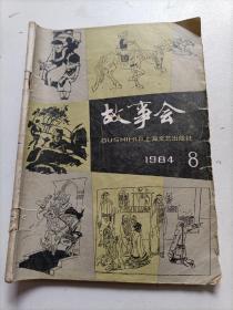 故事会1984/08