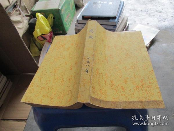 南风 双月刊 贵州民间文艺   1981年第1-6期+1980年 创刊号  《7本合订》  实物图  货号8-6