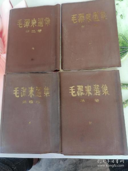 毛泽东选集棕色书皮1----4卷