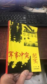 台湾海峡军事冲突纪实