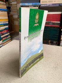 牦牛疾病防治与繁殖技术 : 藏文——本书用简单易懂的语言,详细讲解了牦牛各种疾病的预防知识和治疗知识,以及牦牛的繁殖技术等与藏区生活紧密相关的日常知识,便于藏区广大农民群众在生产实际中操作。本书是一本使用价值较高的简明读本,它的出版,极大地丰富了藏区农牧民群众的知识文化生活。