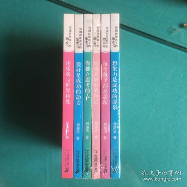 郑渊洁给孩子的励志书6册全(全新未开封)
