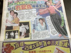 刘德华 潘迪华 李心洁 黎明  90年代彩页报纸1张  4开