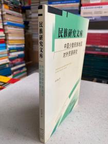 民族研究文库:中国少数民族地区对外贸易研究
