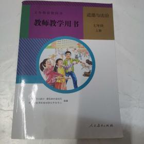 义务教育教科书教师教学用书. 道德与法治七年级. 上册