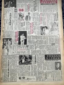 林青霞 鲍立 陈莉莉  高丽虹 徐小明  90年代报纸1张4开