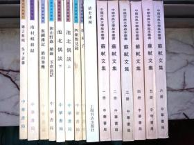 苏轼文集 全六册 锁线装 没有写画