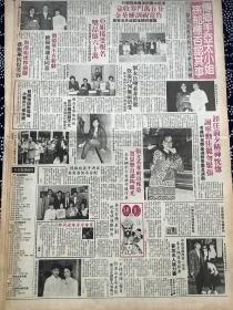 谢宁 狄宝娜 蔡枫华 弗烈 林碧琪  90年代报纸1张4开