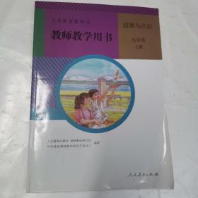 义务教育教科书教师教学用书. 道德与法治九年级. 上册