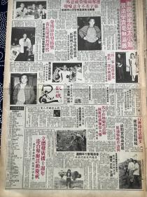 张立基  姜大卫 黎芷珊 谢宁    90年代报纸1张4开