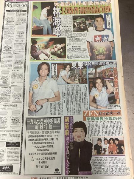 林海峰 陈晓东 胡蓓蔚   90年代彩页报纸1张  4开