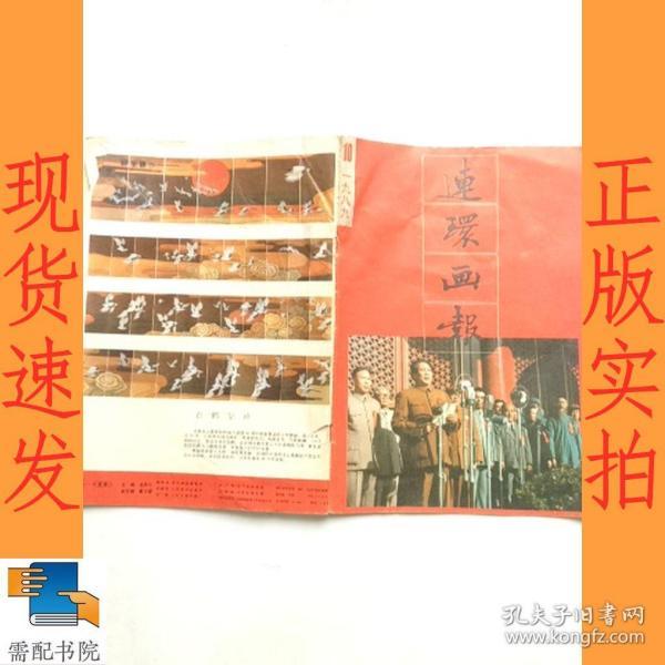 连环画报 1989  10