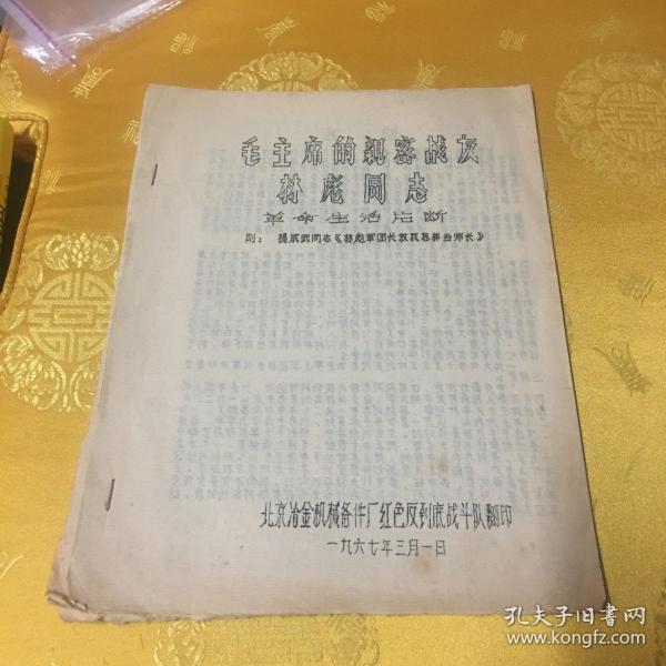 毛主席的亲蜜战友林彪同志革命生活片段【油印