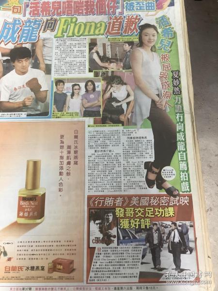 成龙 活希儿 郑伊健 谢霆锋   90年代彩页报纸1张  4开