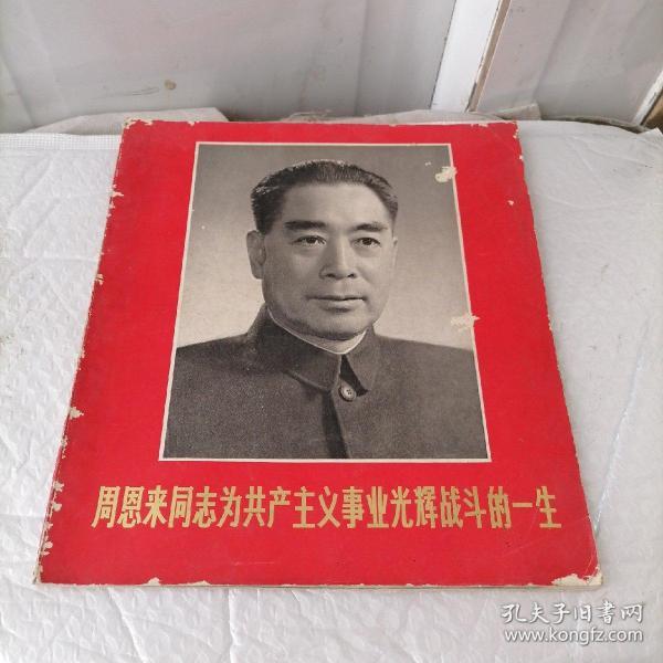 周恩来同志为共产主义事业光辉战斗的一生 彩色