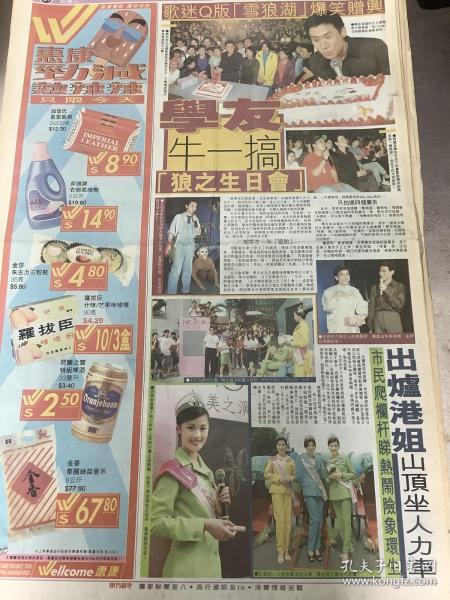 张学友 翁嘉穗 李明慧 佘诗曼  90年代彩页报纸1张  4开