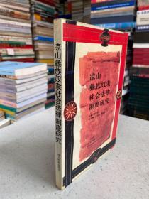 凉山彝族奴隶社会法律制度研究(仅印1500册)