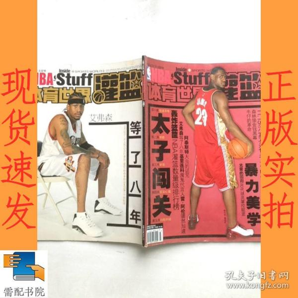 NBA体育世界    灌篮  2004  23