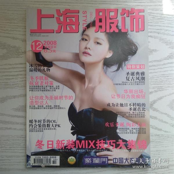 上海服饰2008年第12期