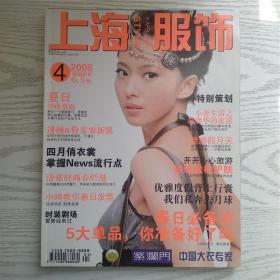 上海服饰2008年第4期