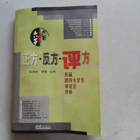 正方・反方・评方:历届国内大学生辩论会辩词