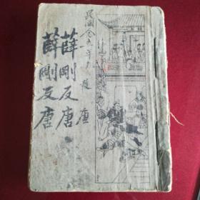 薛刚反唐(民国23年1月初版)