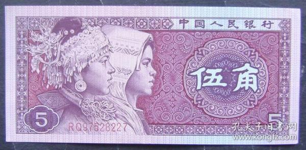 第四套人民币(QD98178827)伍角5角