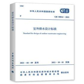 GB 50014-2021室外排水设计标准