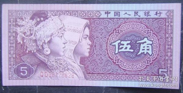 第四套人民币(QD98178828)伍角5角