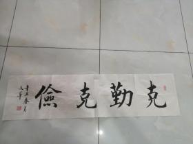 天津蓟州区书法名家赵文华书法横幅《克勤克俭》卧室大衣柜顶端书画卷八存放