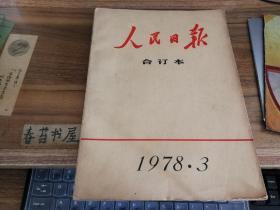 人民日报【缩印合订本,1978年3月】