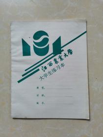江西农业大学大学生练习本(未使用)