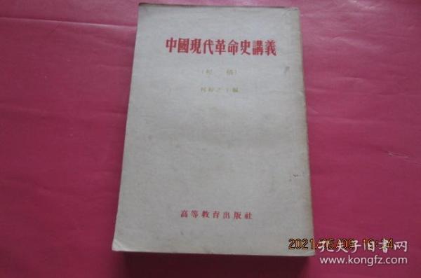 中国现代革命史讲义(初稿)