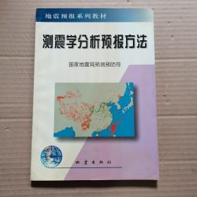 测震学分析预报方法