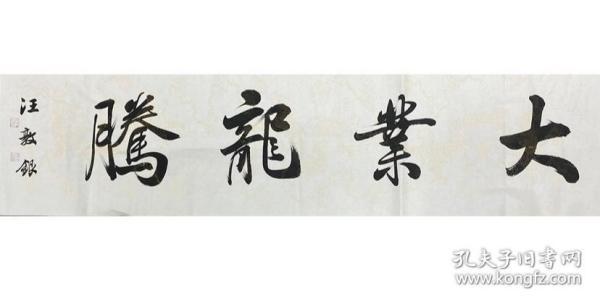 汪敦银书法《大业龙腾》136*34厘米