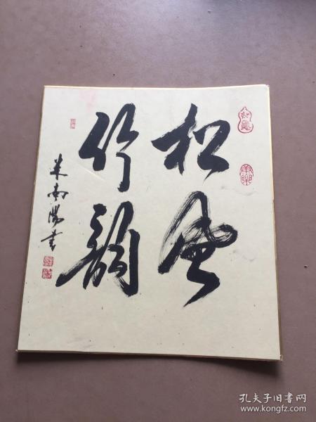 保真   米芾后代、著名书法家、中国书法艺术研究院副院长 米南阳 书法作品《松风竹韵》一幅 长27x24