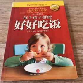 每个孩子都能好好吃饭