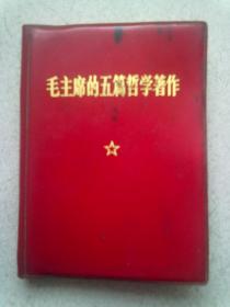 毛主席的五篇哲学著作【红色塑皮本】