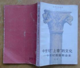 """世界文化丛书:中世纪""""上帝""""的文化——中世纪基督教会史"""