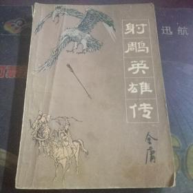 金庸武侠小说《射雕英雄传》三