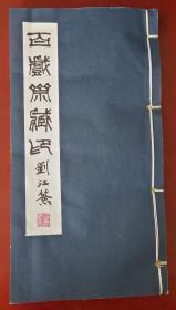 《百戏斋藏印》手拓印谱(含边款,非粘贴)